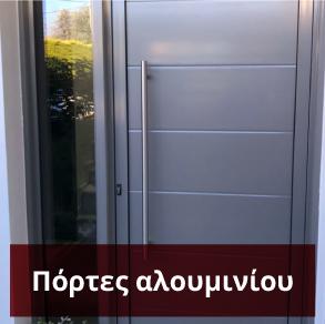 πόρτες_αλουμινίου